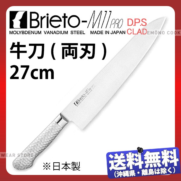 【送料無料】Brieto-M11 PRO 牛刀(両刃)_包丁 ...