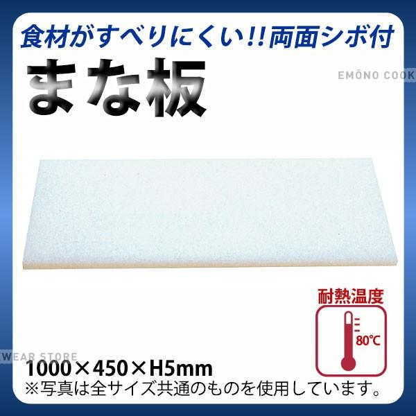 K型プラスチックまな板両面シボ付 厚さ5mm K-10C_...
