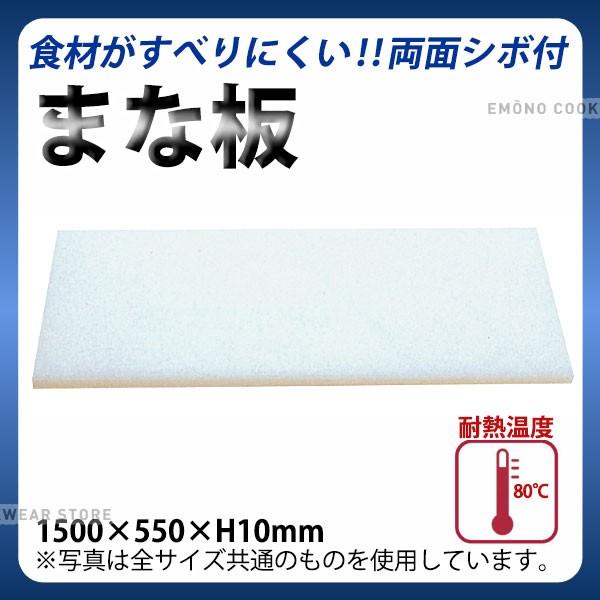 【送料無料】K型プラスチックまな板両面シボ付 厚...