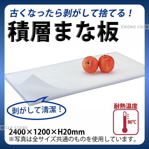 【送料無料】積層プラスチックまな板 厚さ20mm M-...
