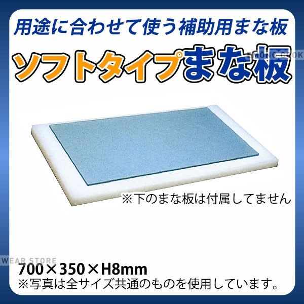 衛生ソフトタイプまな板 厚さ8mm S7-D_700×350×...