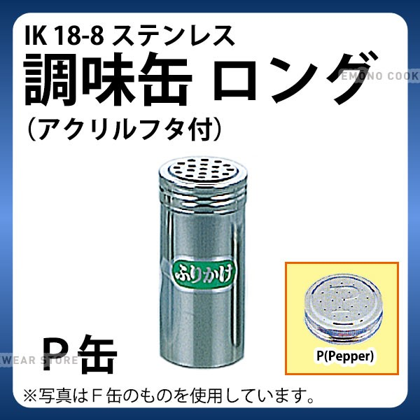 調味缶 _ IK 18-8調味缶 ロング(アクリルフタ付) ...