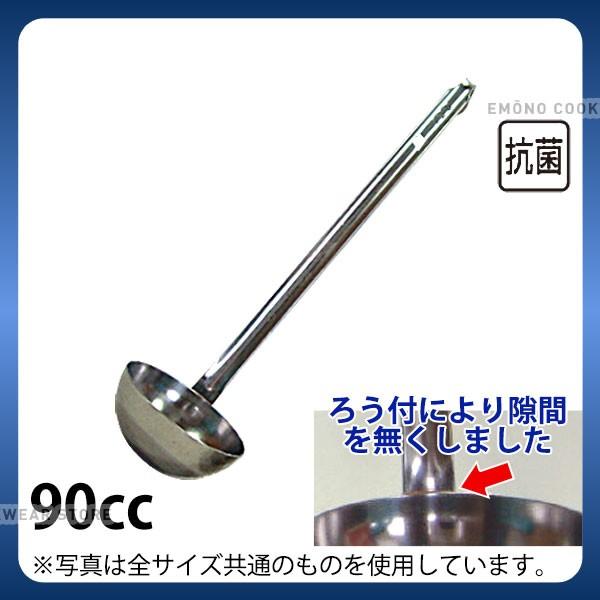 エコクリーン 18-8スープレードル 90cc_お玉 ステ...