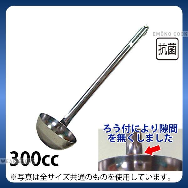 エコクリーン 18-8スープレードル 300cc_お玉 ス...