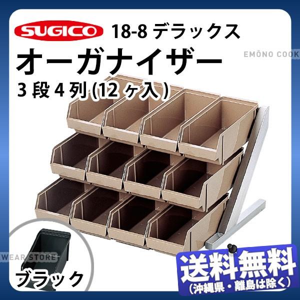 【送料無料】18-8デラックスオーガナイザー 3段4...