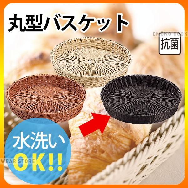 パン バスケット _ プリートPP丸型バスケット 37...