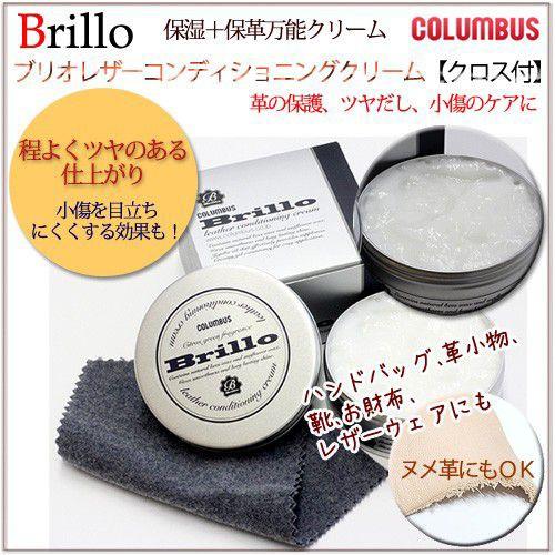 ハンドバッグ保湿保革万能クリーム【Brillo】 革...