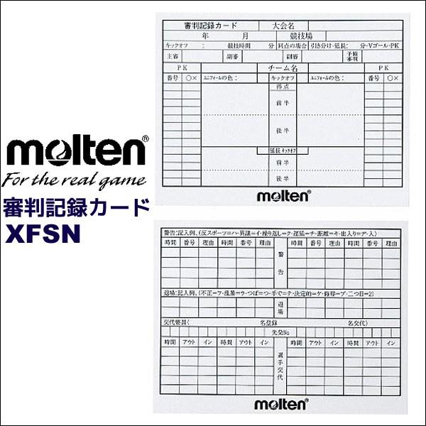 モルテン 審判記録カード XFSN【molten サッカー...