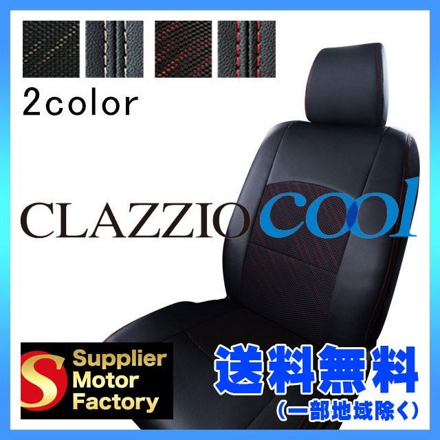 Clazzio cool クール ES-6290 イグニス FF21S H28...