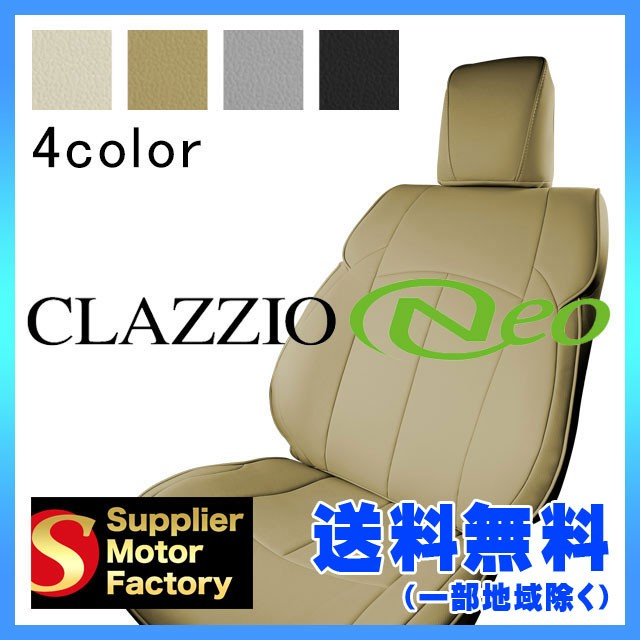 Clazzio Neo ネオ EN-0544 エルグランド E51/NE51...