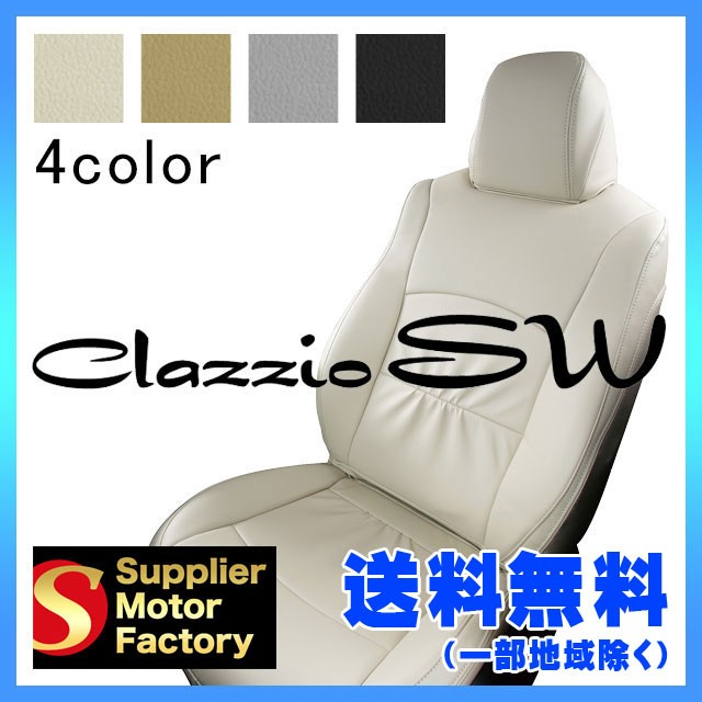 Clazzio SW ET-0277 ウィッシュ ZGE20G/ZGE25G H2...