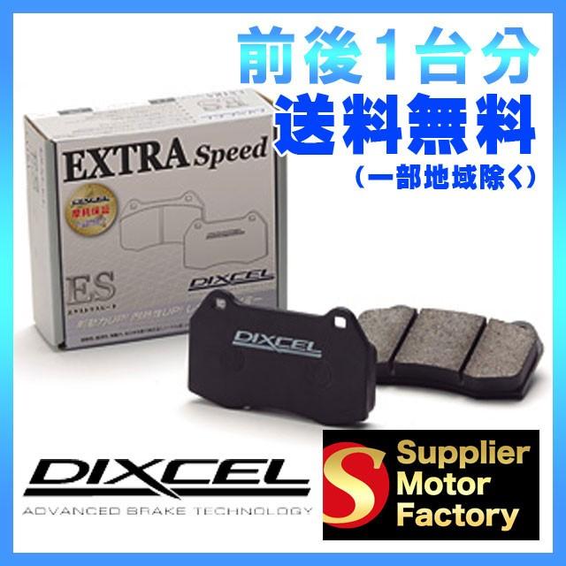 DIXCEL ES シルビア S15 99/1〜02/09 前後