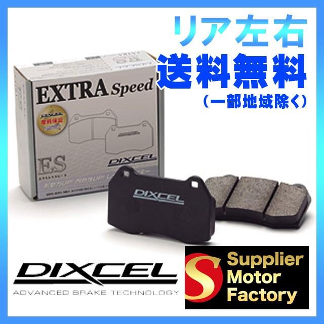 DIXCEL ESリア ステップワゴン RF3 RF4 RF5 RF6 R...