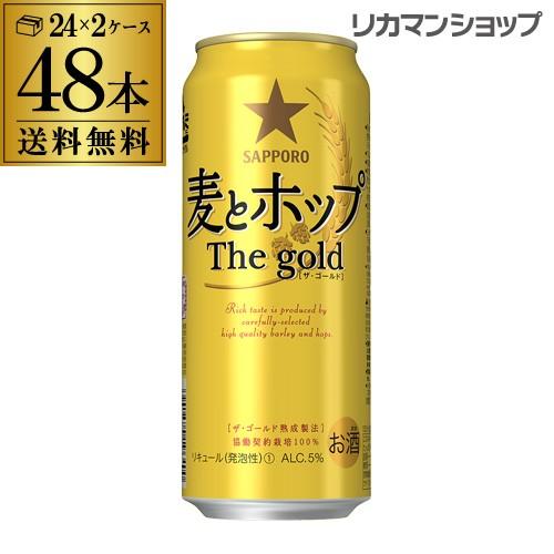 サッポロ 麦とホップ The gold 500ml×48...