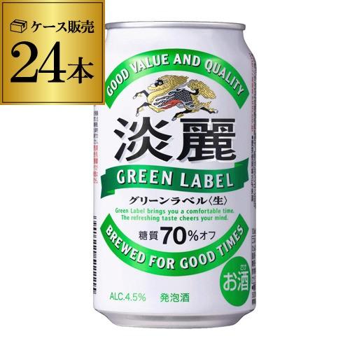 キリン 麒麟 淡麗 <生> グリーンラベル 糖質70...