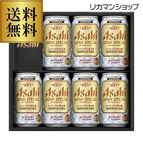 【包装済】アサヒ JS-2Nスーパードライ ジャパン...