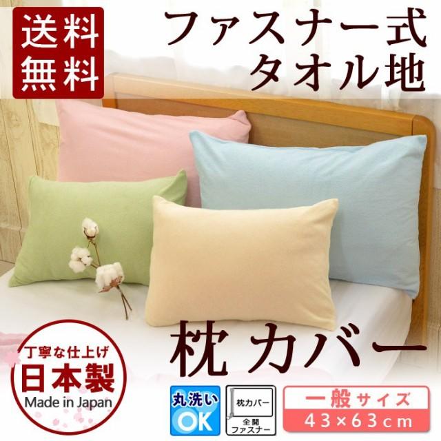 日本製 ピロケース シンカーパイルタオル地 枕カ...