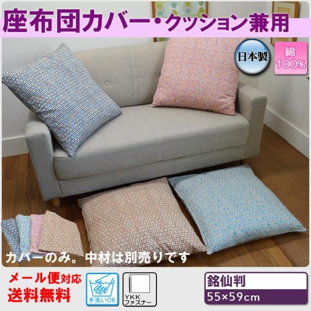 日本製クッションカバー兼用座布団カバー【55×59...