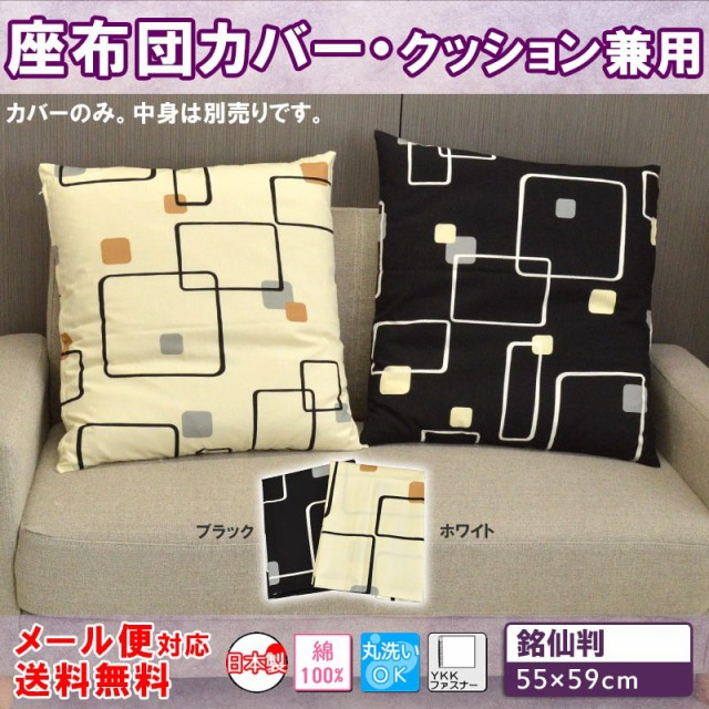 日本製 クッションカバー兼用座布団カバー モノト...