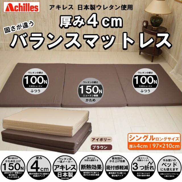 アキレス製 ロングサイズ 3折れ バランス マット...