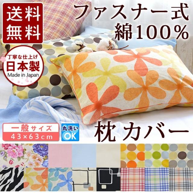 【送料無料 日本製 綿100% 枕カバー】ファスナー...