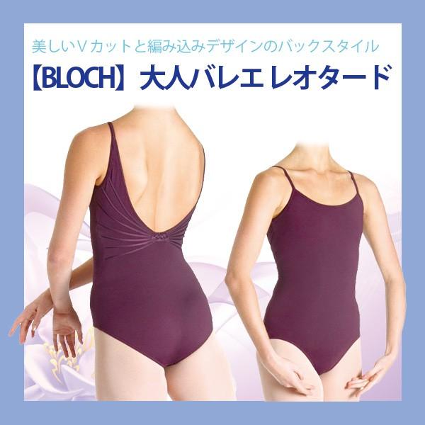 【BLOCH】大人バレエ用品 ブロック:≪MORIA≫美しいVカットと編み込みのようなデザインのバックスタイル!大人用キャミソールレオター