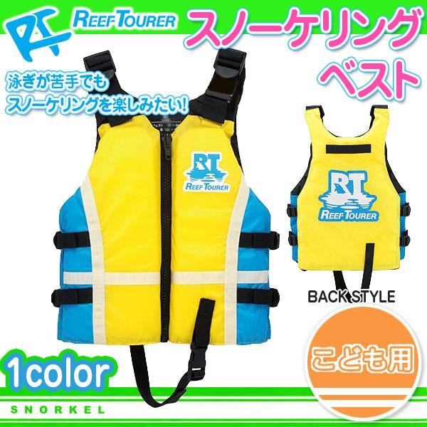 リーフツアラー【REEF TOURER】スノーケリング ベ...