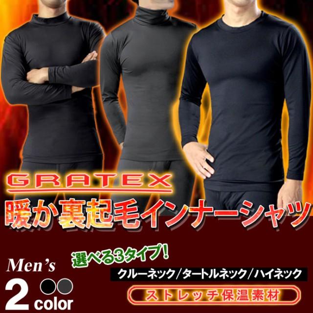 グラテックス【GRATEX】メンズ 裏起毛 インナー ...
