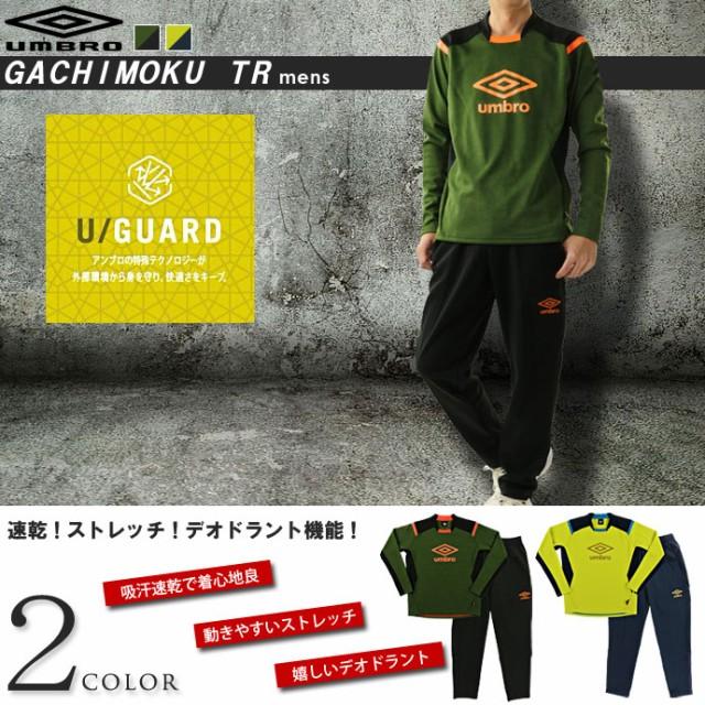 アンブロ【umbro】メンズ ガチ MOKU-TR 上下セッ...