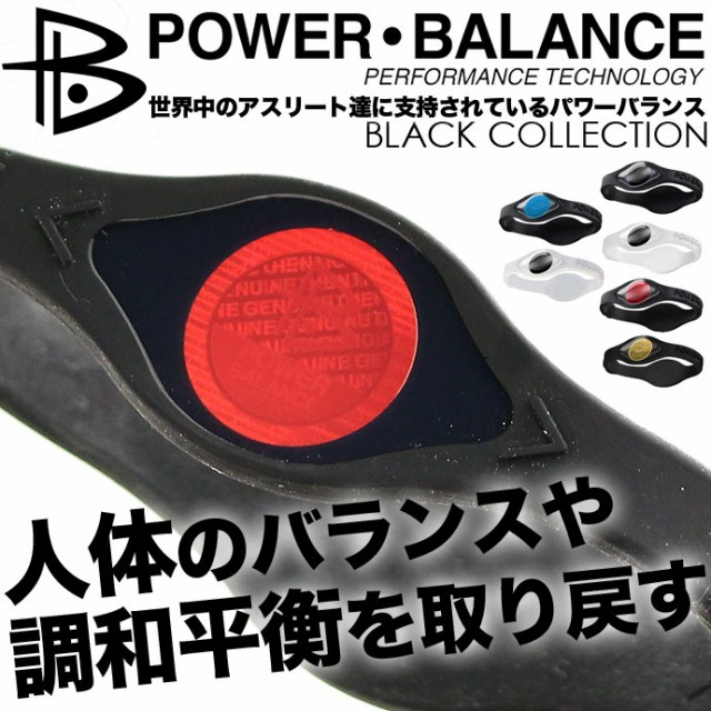 100円OFFクーポン!16日10時まで!パワーバランス...