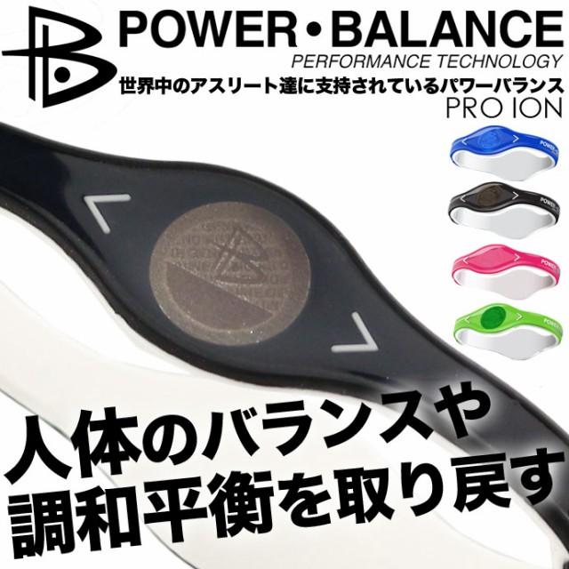パワーバランス【POWER BALANCE】日本正規品 PRO ...