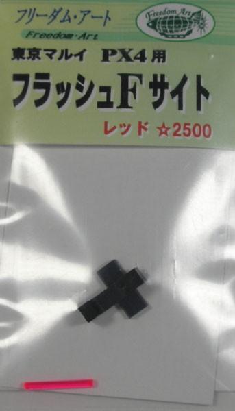 フリーダムアートフラッシュFサイト  レッド 【東...