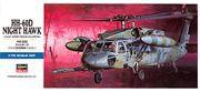 ハセガワ 1/72スケール HH-60D ナイトホーク