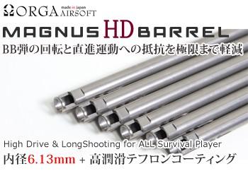 ORGA [オルガ] マグナスHDバレル 433mm (内径6.1...