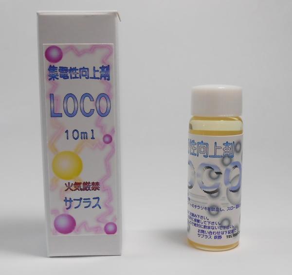 サプラス【集電性向上剤】LOCO (ロコ)