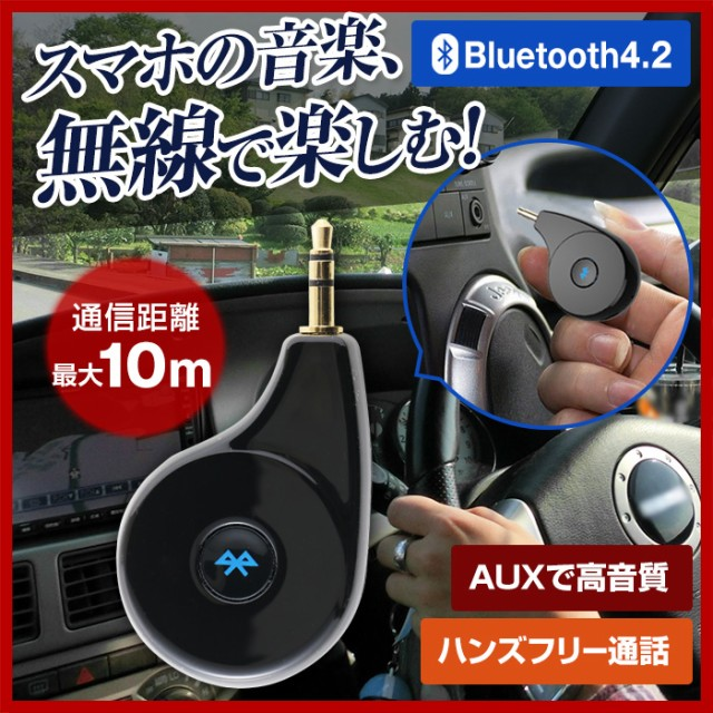 AUX Bluetooth レシーバー 車 でも使える カーオ...