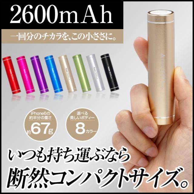 モバイルバッテリー 軽量 小型 ミニサイズ スマホ...