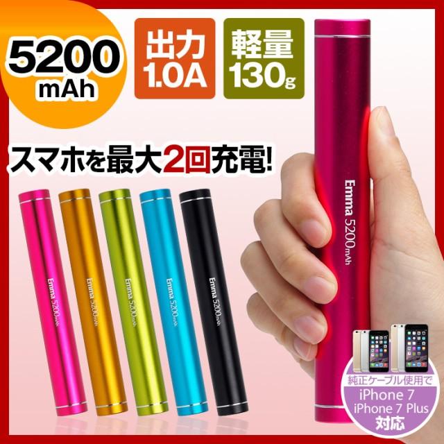 モバイルバッテリー 小型 5200mAh Emma エマ iPho...