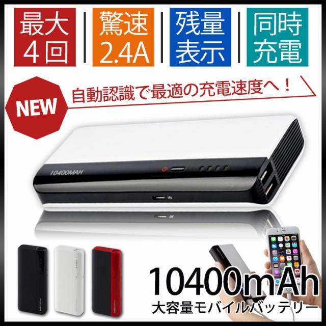 モバイルバッテリー 大容量 iPhone 10400mAh スマ...