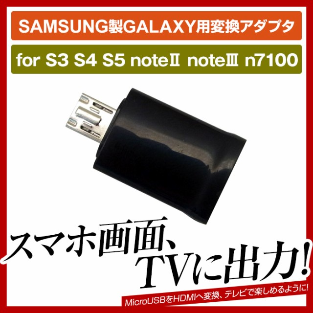 MHLケーブル GALAXY S3 S4 S5 note2 note3 N7100 ...