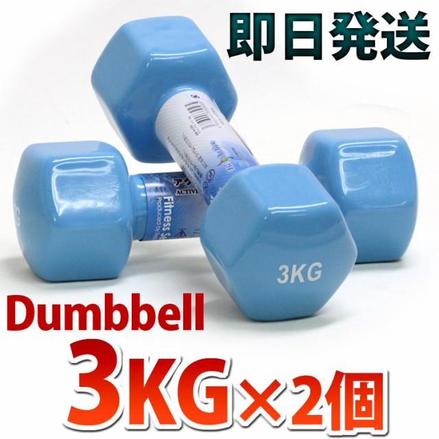 ダンベル 3kg 2個 レディース用 ブルー二の腕 上...