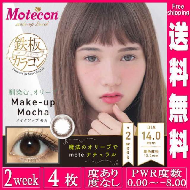 モテコン 2week 【メイクアップ-モカ】2week 1箱4...