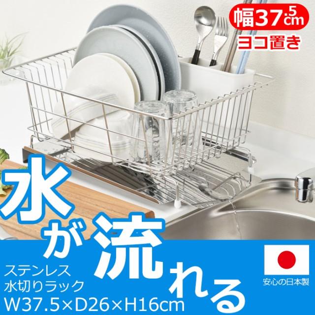 水切りかご ステンレス 日本製 水が流れる 横置き...