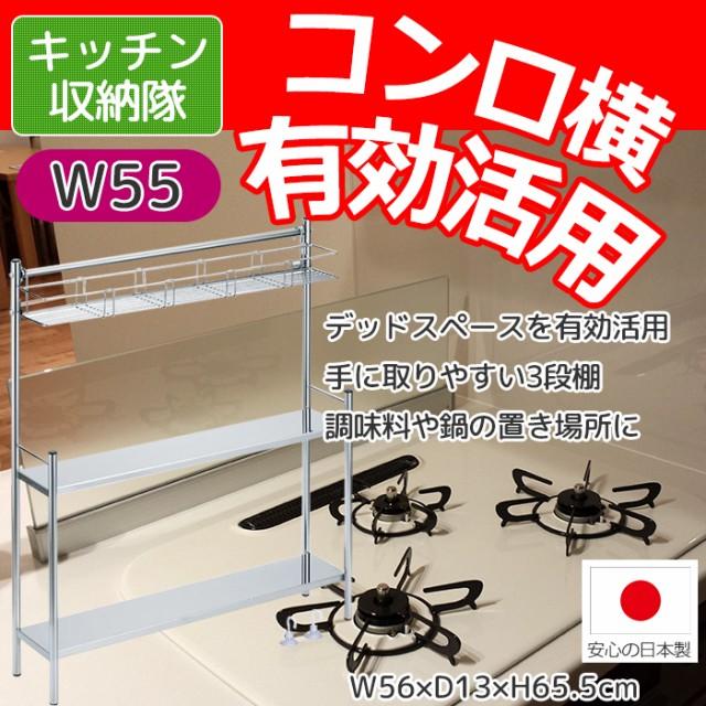 コンロサイドラック 3段 幅55 調味料ラック すき...