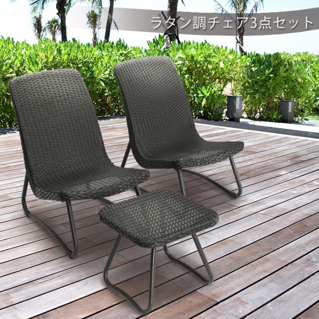 【訳あり】 ラタン調 ガーデンチェア 3点セット  ...