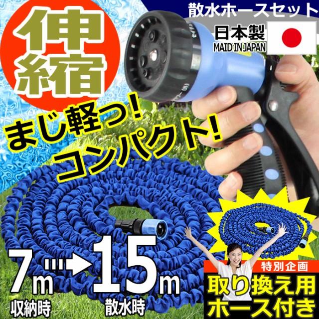 伸びるホース ホース 15m 軽量 コンパクト 日本製...