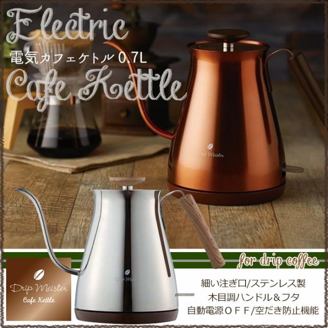 電気ケトル おしゃれ コーヒー ステンレス製 0.7L...