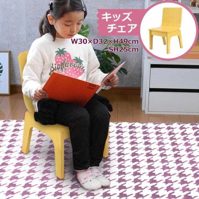 キッズチェア 椅子 木製 幼児 座面高25 ナチュラ...