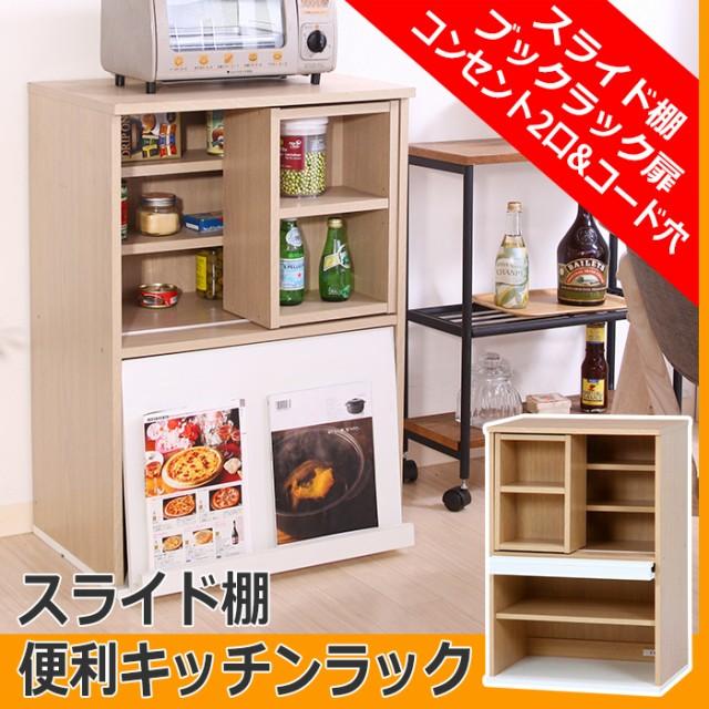 本棚 キッチン収納 スライド棚 コンセント2口付き...