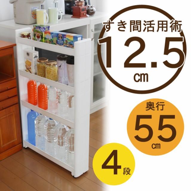 隙間収納 12.5cm 4段 ワゴン すき間 キッチン 収...
